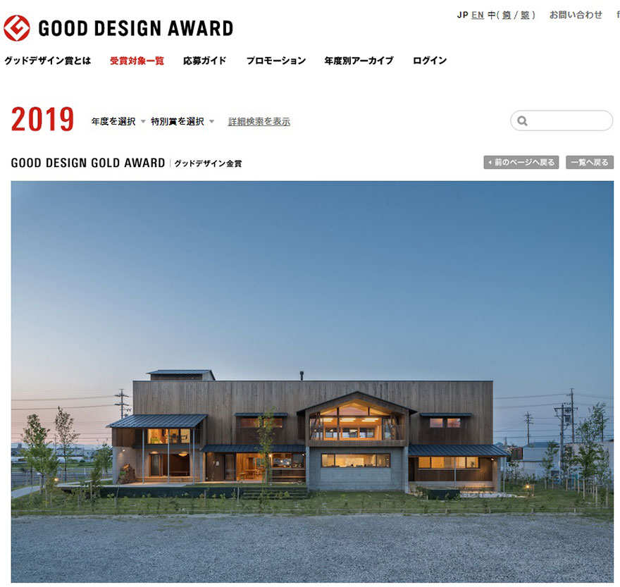 clinic Good Design Award 2019