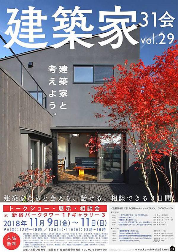 建築家31会 展示・トークショー・相談会 vol.29
