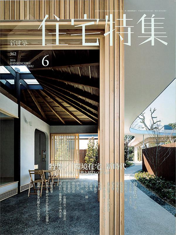 住宅特集 Vol.366 2016,10