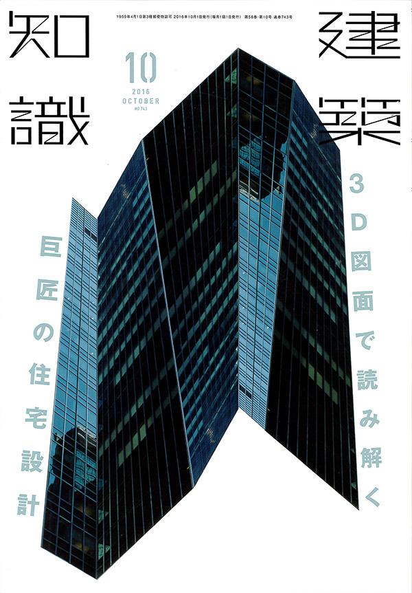 建築知識 No.743 2016 October