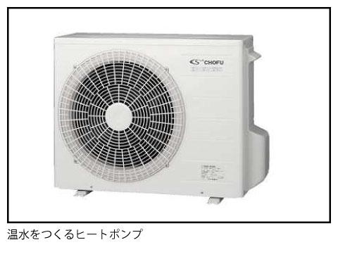 温水をつくるヒートポンプ