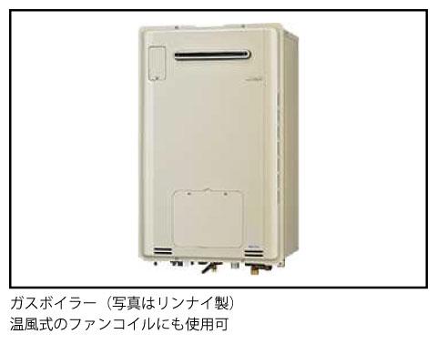ガスボイラー(写真はリンナイ製) 温風式のファンコイルにも使用可