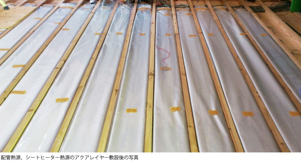 配管熱源、シートヒーター熱源のアクアレイヤー敷設後の写真