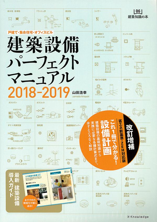 建築設備パーフェクトマニュアル 2018-2019