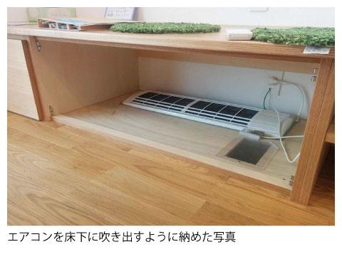 エアコンを床下に吹き出すように納めた写真