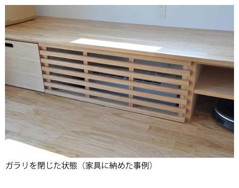 ガラリを閉じた状態(家具に納めた事例)