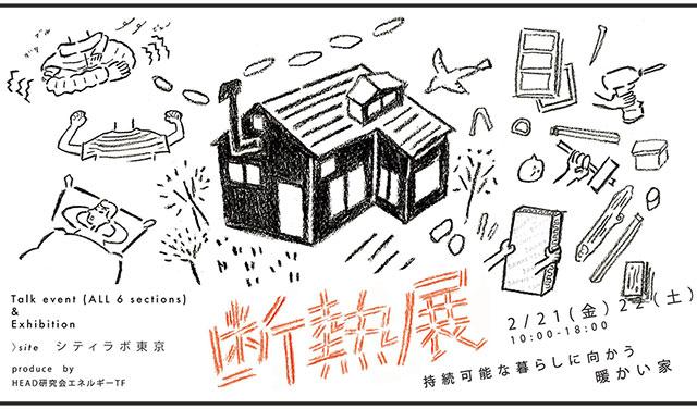 断熱展2020 ~持続可能な暮らしに向かう、暖かい家~